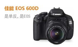 佳能(Canon) EOS 600D 单反套机