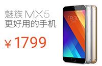 魅族MX5